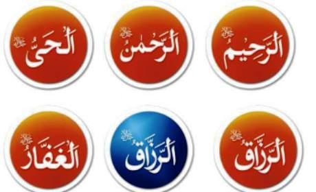 Hafal Asmaul Husna Masuk Surga Konsultasi Agama Dan Tanya Jawab Pendidikan Islam