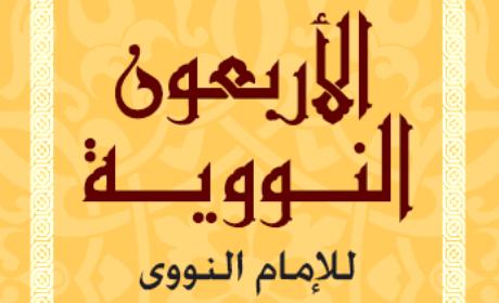 arba'in-an-nawawiyah-hadis-ke-29