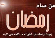 penentuan puasa ramadhan