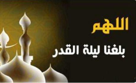 cara melihat lailatul qadar