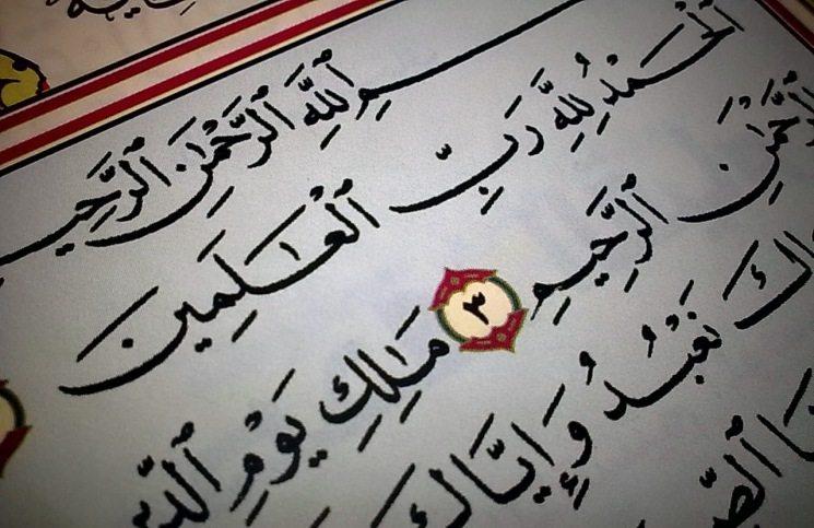 ummul quran alfatihah