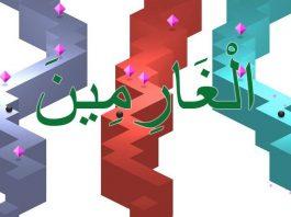 al-gharimin golongan penerima zakat