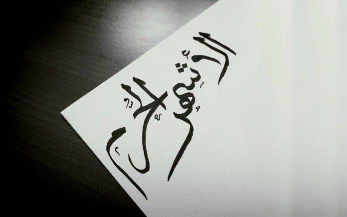 bulan-bulan haram