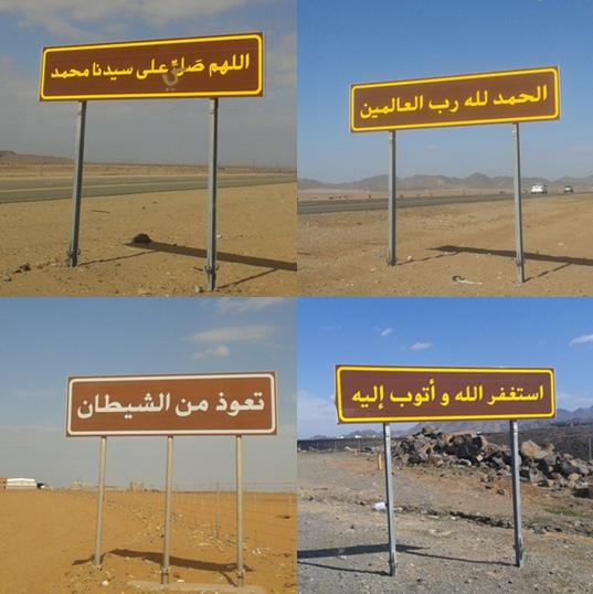 rambu-jalan-saudi-2