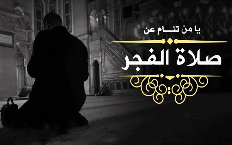 Agar Mudah Shalat Subuh Berjamaah Konsultasi Agama Dan Tanya Jawab Pendidikan Islam