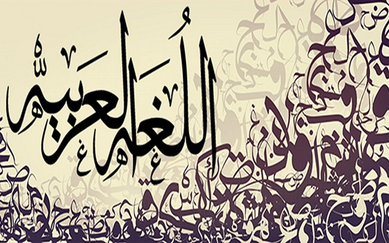 Kehebatan Bahasa Arab Yang Mungkin Tidak Anda Sadari Konsultasi Agama Dan Tanya Jawab Pendidikan Islam