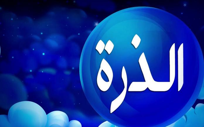 Makna Dzarrah Dalam Al Quran Konsultasi Agama Dan Tanya