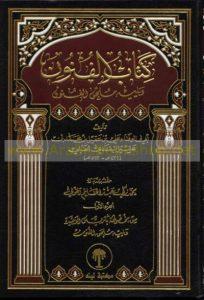 Kitab al-Funun Ibnu Aqil – Kitab Paling Tebal dalam Sejarah Islam