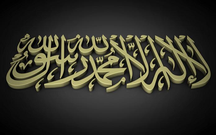 Syarat-syarat Kalimat LA ILAHA ILLALLAH - لا إله إلا الله