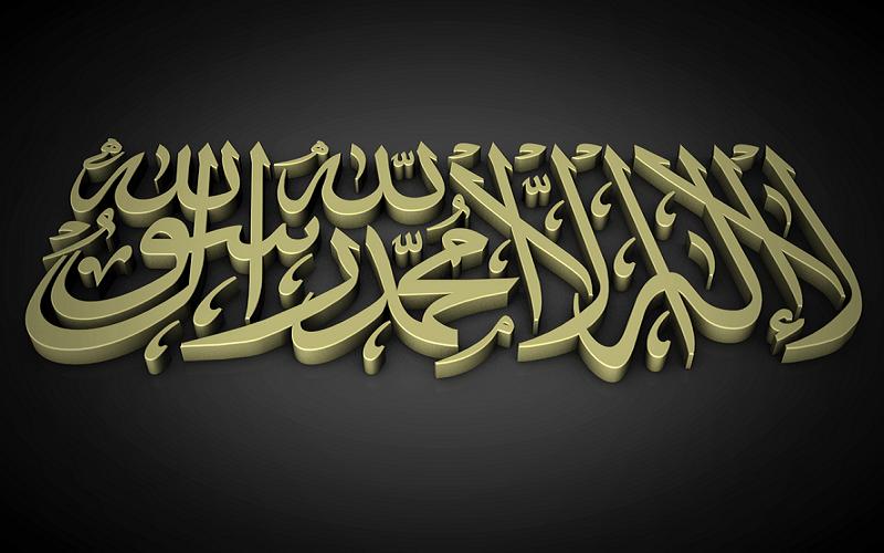 Syarat Syarat Kalimat La Ilaha Illallah لا إله إلا الله Konsultasi Agama Dan Tanya Jawab Pendidikan Islam